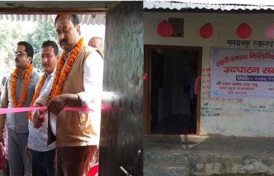 कृष्णनगर नगरपालिका वडा नं. १२ मा शहरी स्वास्थ्य क्लिनिक को उद्घाटन कार्यक्रम